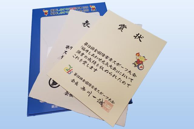 福井国体の賞状と賞状ケース